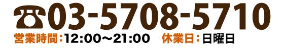 03-5708-5710