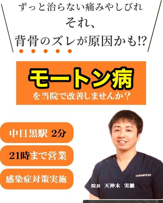中目黒 モートン病(スマホ).jpg