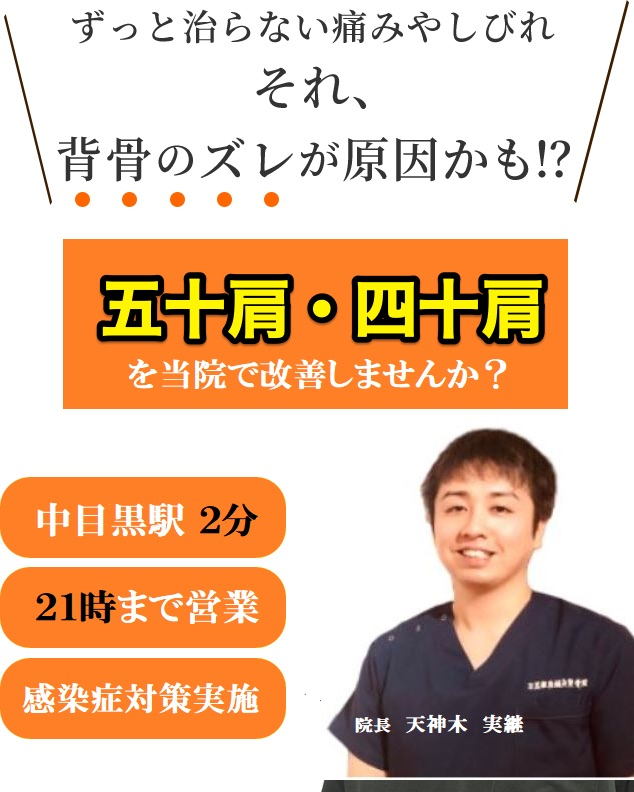 中目黒 五十肩・四十肩(スマホ).jpg