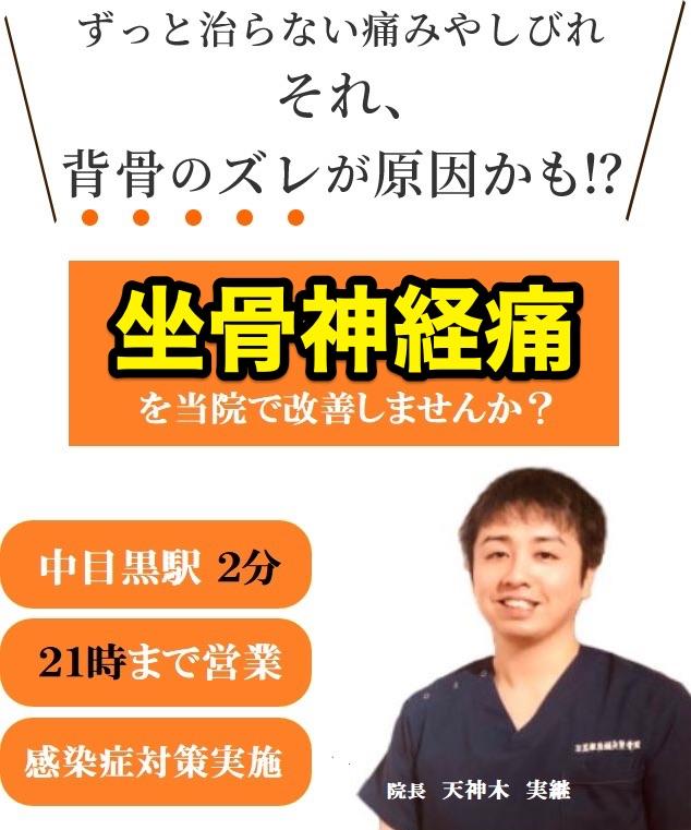 中目黒 坐骨神経痛(スマホ).jpg