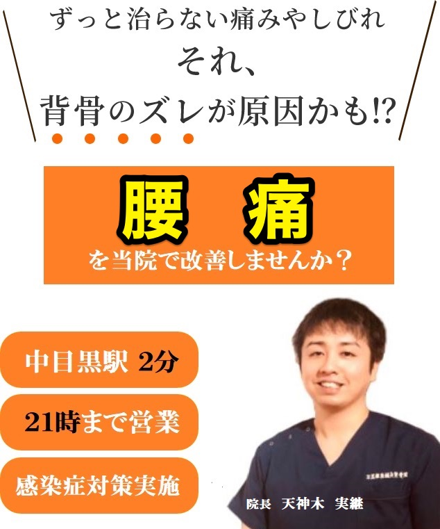 中目黒 腰痛(スマホ).jpg