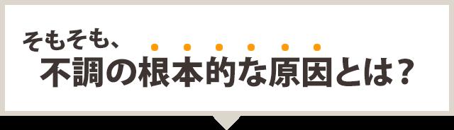 原因とはA-オレンジ(ゴシック).png