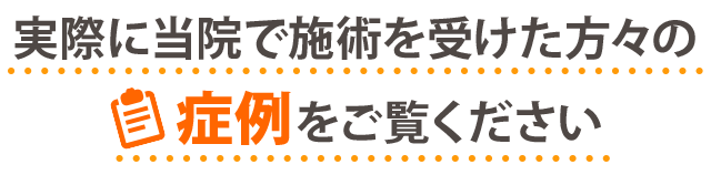 症例報告A-オレンジ(ゴシック).png