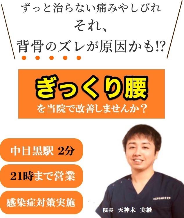 gikkurigoshi_nakameguro.jpg