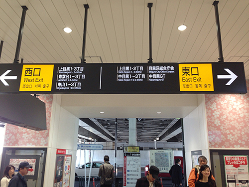 中目黒駅の改札を出て右方向の東口方面に.jpg