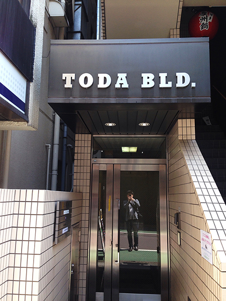 当院が入っていますTODAビルの入り口です。エレベーターで4Fまでお上がり下さい。.jpg